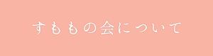 sumomo_img
