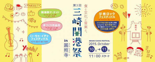 header_KaikoFes2015-1a